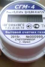 Счетчик газа СГМБ-4 Орел
